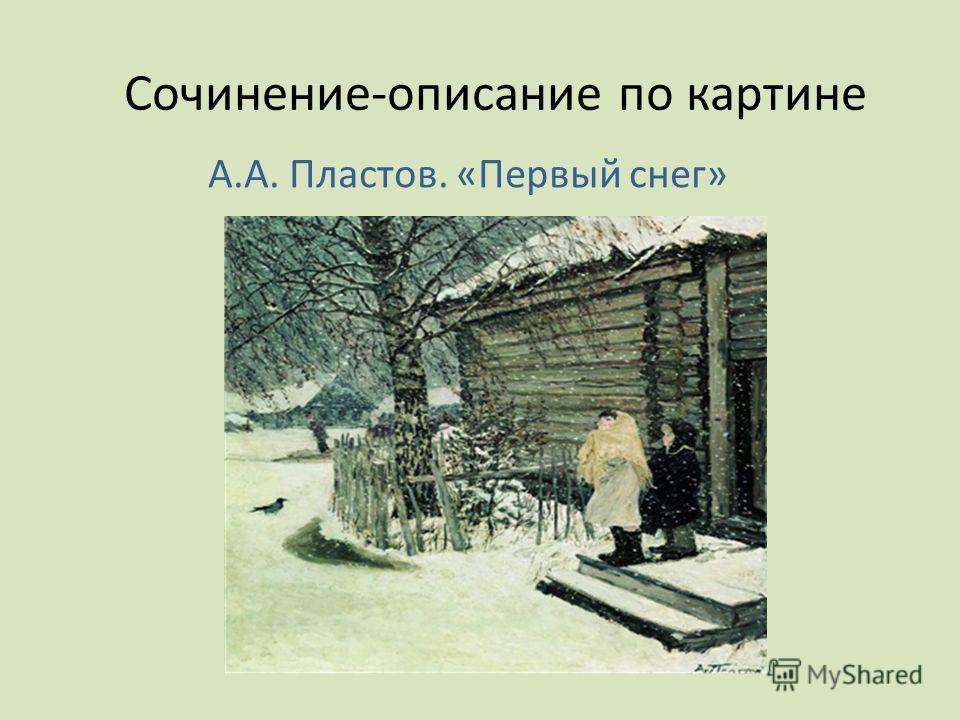 Сочинение миниатюра первый снег