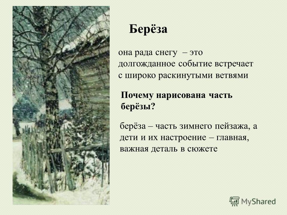 Берёза она рада снегу – это долгожданное событие встречает с широко раскинутыми ветвями Почему нарисована часть берёзы? берёза – часть зимнего пейзажа, а дети и их настроение – главная, важная деталь в сюжете