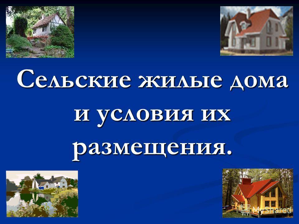 Сельские жилые дома и условия их размещения.