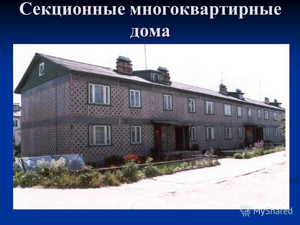 Секционные многоквартирные дома
