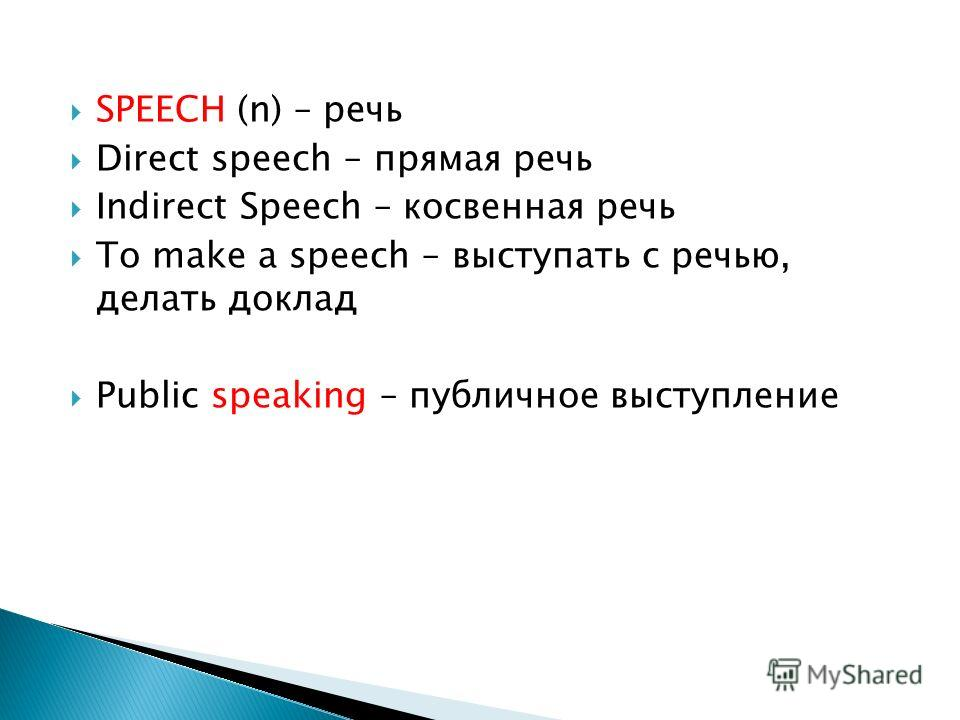 SPEECH (n) – речь Direct speech – прямая речь Indirect Speech – косвенная речь To make a speech – выступать с речью, делать доклад Public speaking – публичное выступление