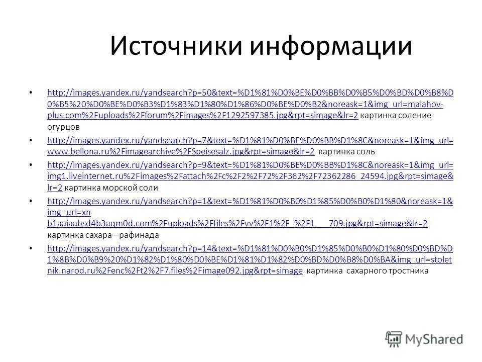 Источники информации http://images.yandex.ru/yandsearch?p=50&text=%D1%81%D0%BE%D0%BB%D0%B5%D0%BD%D0%B8%D 0%B5%20%D0%BE%D0%B3%D1%83%D1%80%D1%86%D0%BE%D0%B2&noreask=1&img_url=malahov- plus.com%2Fuploads%2Fforum%2Fimages%2F1292597385.jpg&rpt=simage&lr=2
