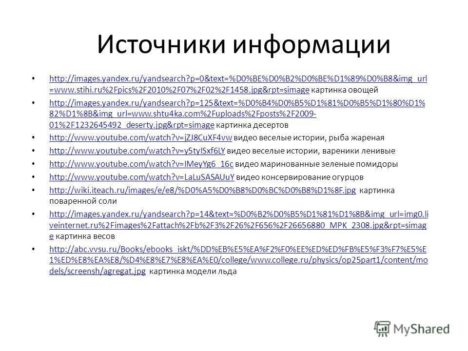 Источники информации http://images.yandex.ru/yandsearch?p=0&text=%D0%BE%D0%B2%D0%BE%D1%89%D0%B8&img_url =www.stihi.ru%2Fpics%2F2010%2F07%2F02%2F1458.jpg&rpt=simage картинка овощей http://images.yandex.ru/yandsearch?p=0&text=%D0%BE%D0%B2%D0%BE%D1%89%D