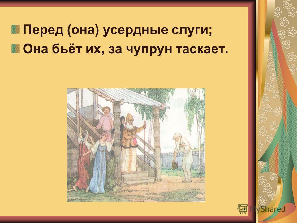 Пошёл он ко своей землянке, А землянки нет уж и следа; Перед н им изба со светёлкой...