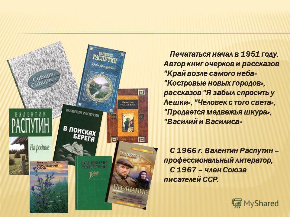 Печататься начал в 1951 году. Автор книг очерков и рассказов