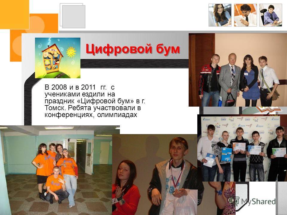 Цифровой бум В 2008 и в 2011 гг. с учениками ездили на праздник «Цифровой бум» в г. Томск. Ребята участвовали в конференциях, олимпиадах