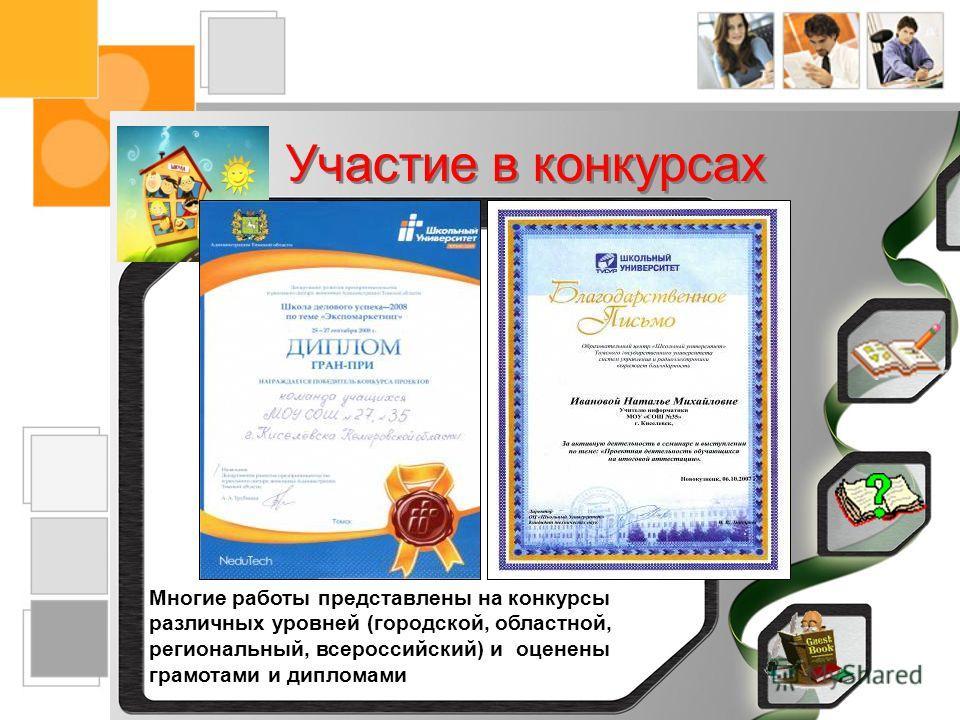 Участие в конкурсах Многие работы представлены на конкурсы различных уровней (городской, областной, региональный, всероссийский) и оценены грамотами и дипломами