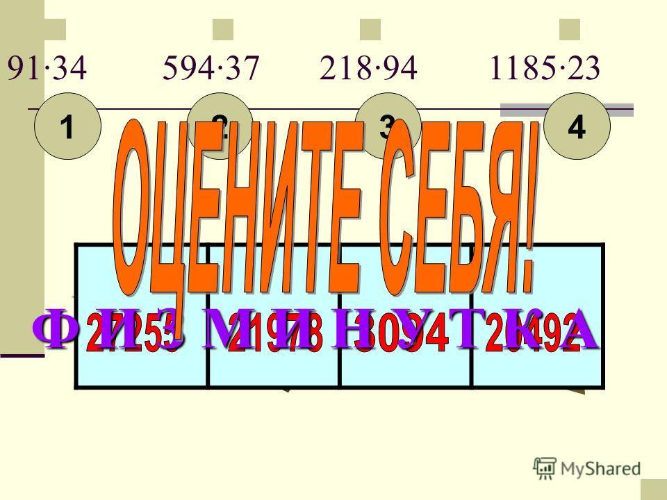 91·34594·37218·941185·23 1234 Ф И З М И Н У Т К А