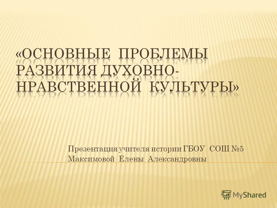Презентация учителя истории ГБОУ СОШ 5 Максимовой Елены Александровны