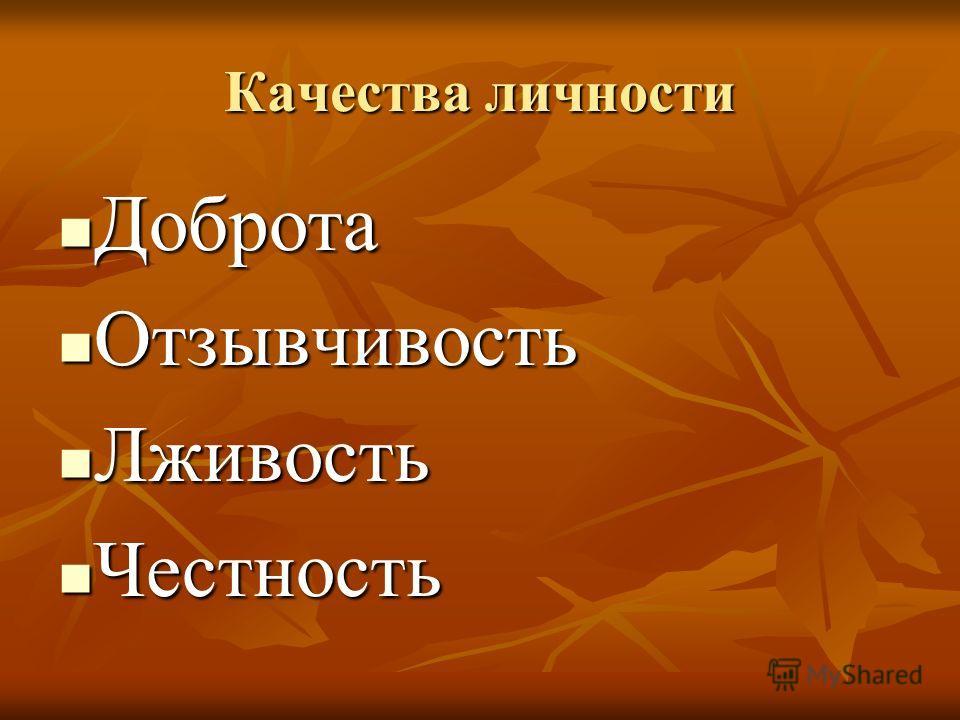 Качества личности Доброта Доброта Отзывчивость Отзывчивость Лживость Лживость Честность Честность