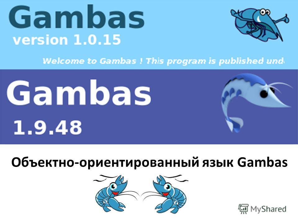 Объектно-ориентированный язык Gambas