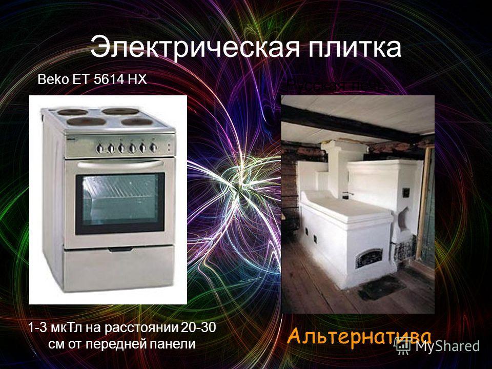 Электрическая плитка Beko ET 5614 HX Русская печь Альтернатива 1-3 мкТл на расстоянии 20-30 см от передней панели