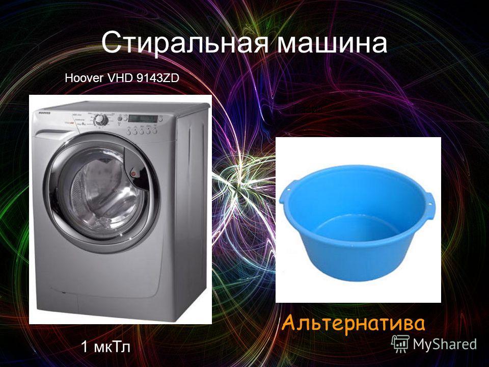 Стиральная машина 1 мкТл Hoover VHD 9143ZD Тазик Альтернатива