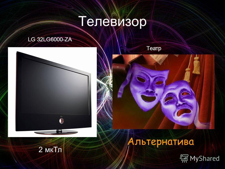 Телевизор 2 мкТл LG 32LG6000-ZA. Театр Альтернатива
