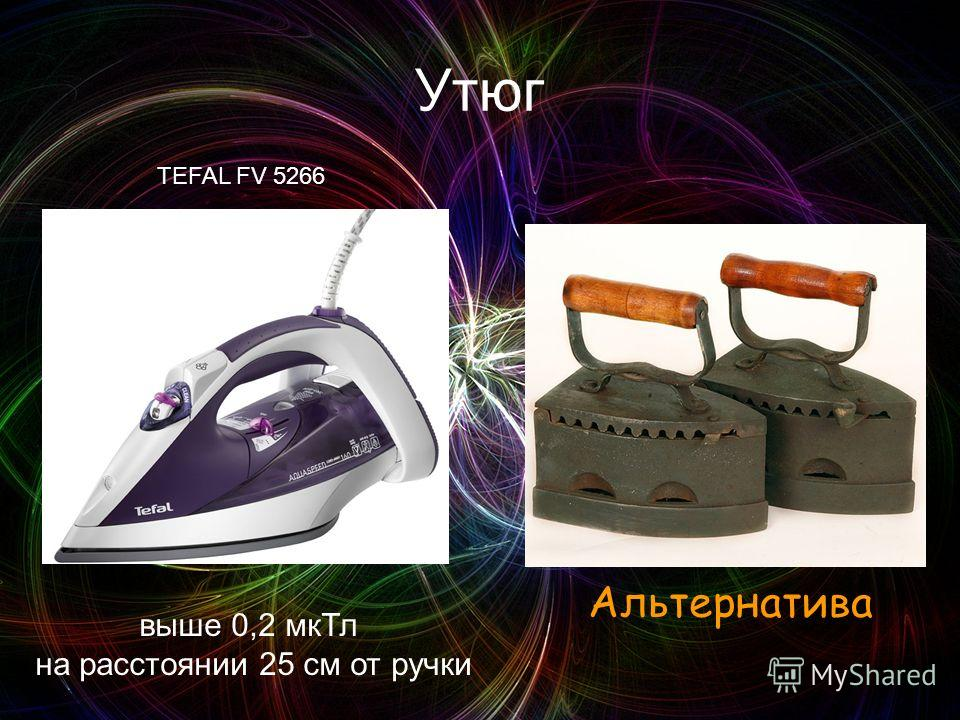 Утюг TEFAL FV 5266. выше 0,2 мкТл на расстоянии 25 см от ручки Альтернатива