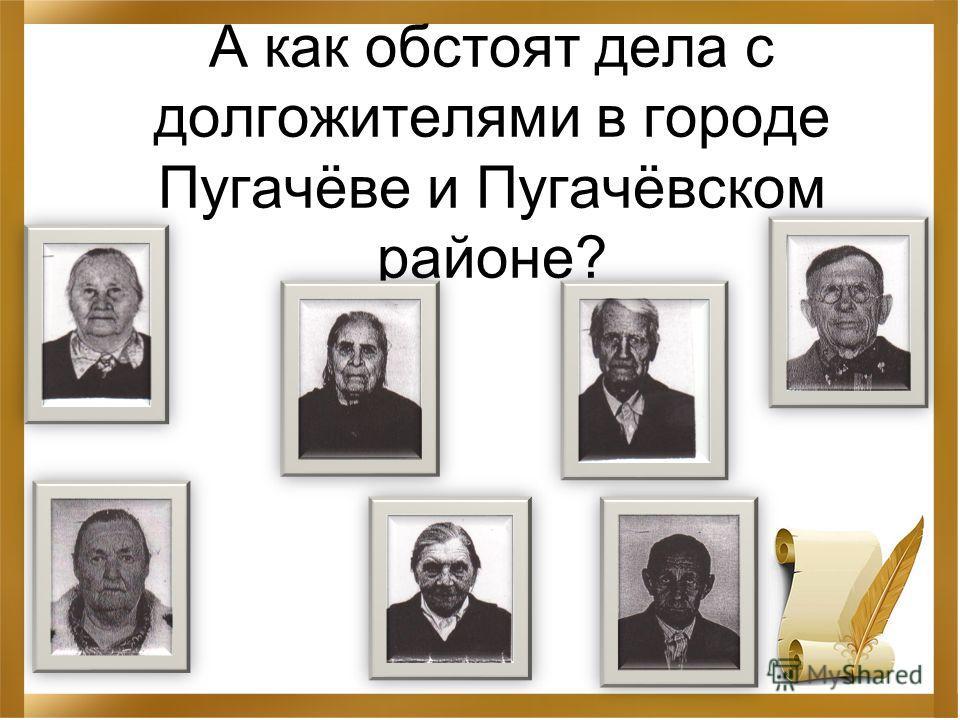 А как обстоят дела с долгожителями в городе Пугачёве и Пугачёвском районе?
