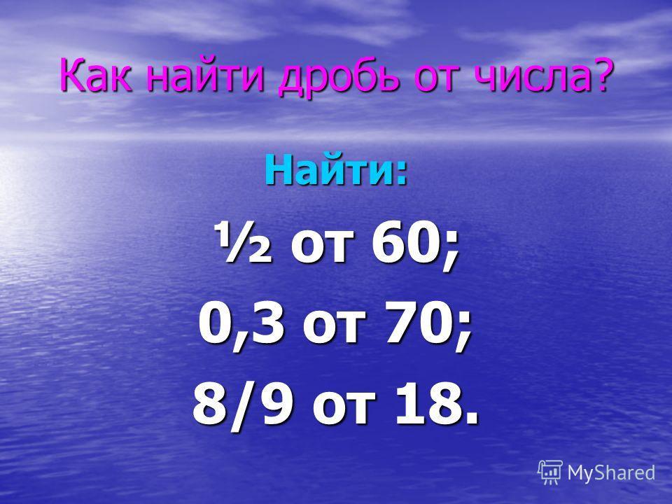 Что называется процентом? Выразить дробью: 5%;25%;20%;160%.