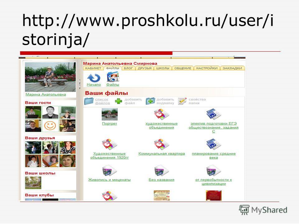 http://www.proshkolu.ru/user/i storinja/