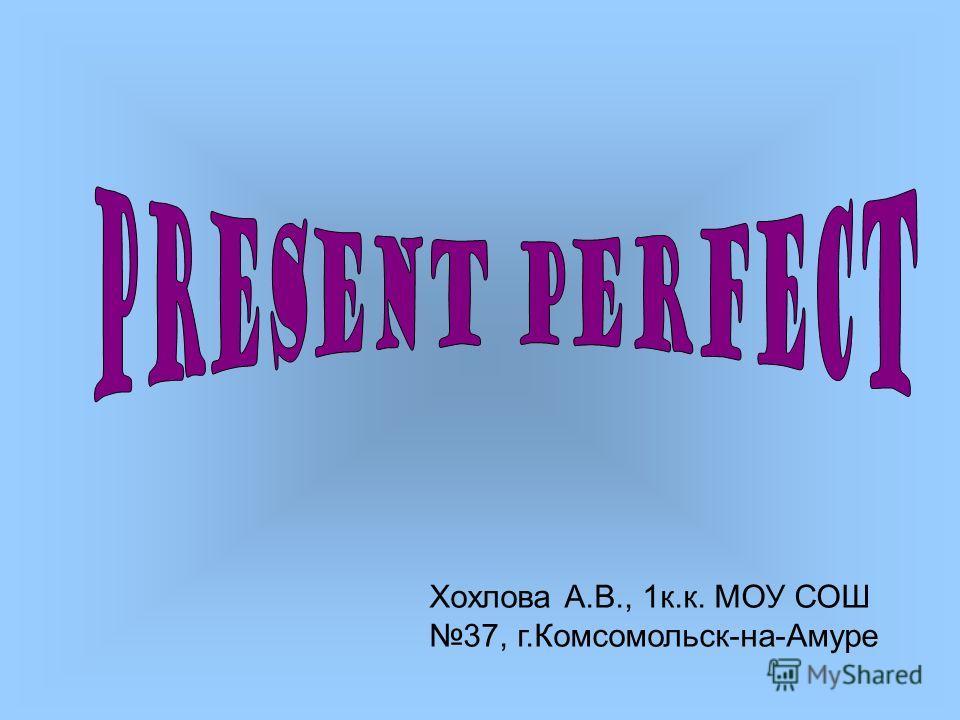 Хохлова А.В., 1к.к. МОУ СОШ 37, г.Комсомольск-на-Амуре