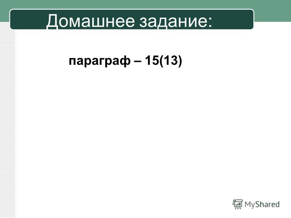 Домашнее задание: параграф – 15(13)