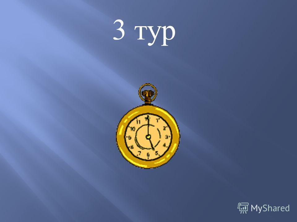 3 тур