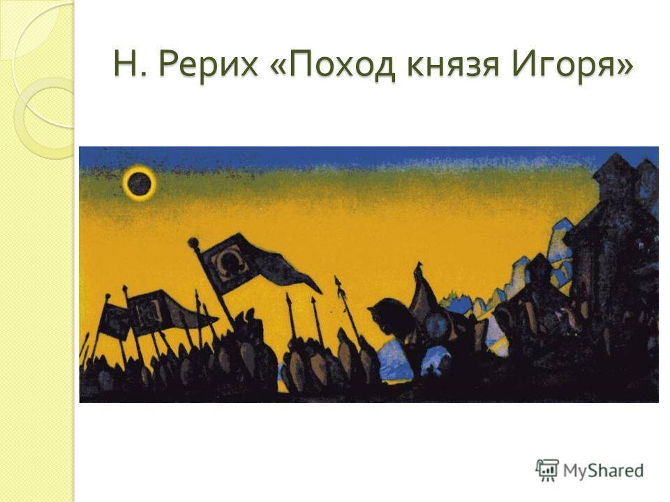 Н. Рерих « Поход князя Игоря »
