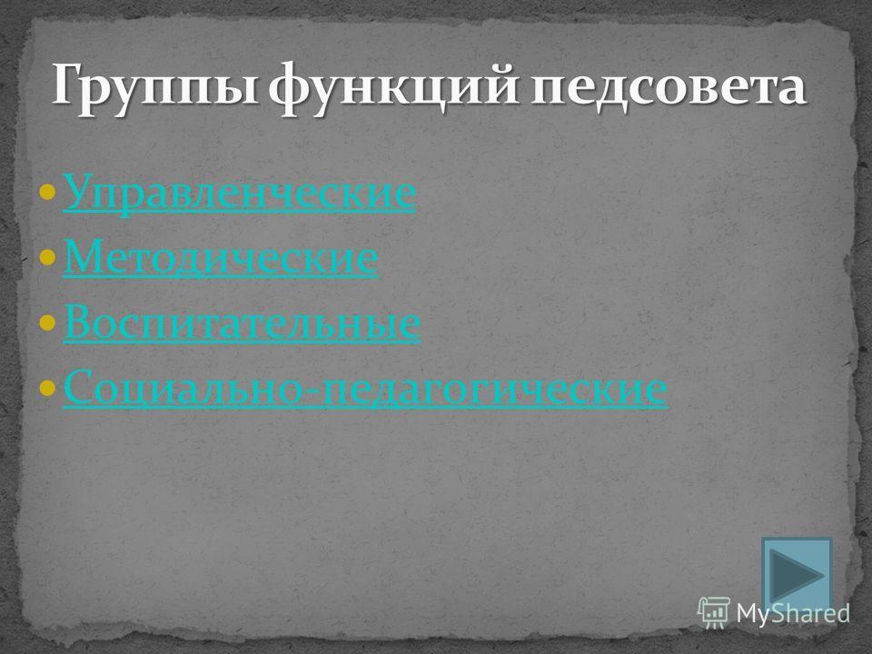 Управленческие Методические Воспитательные Социально-педагогические