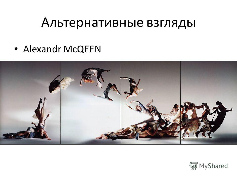 Альтернативные взгляды Alexandr McQEEN