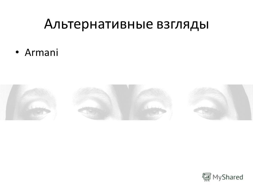Альтернативные взгляды Armani