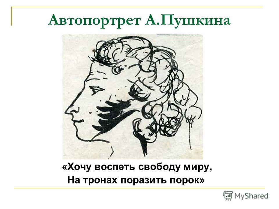 Автопортрет А.Пушкина «Хочу воспеть свободу миру, На тронах поразить порок»