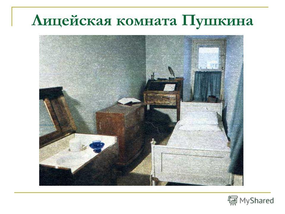 Лицейская комната Пушкина