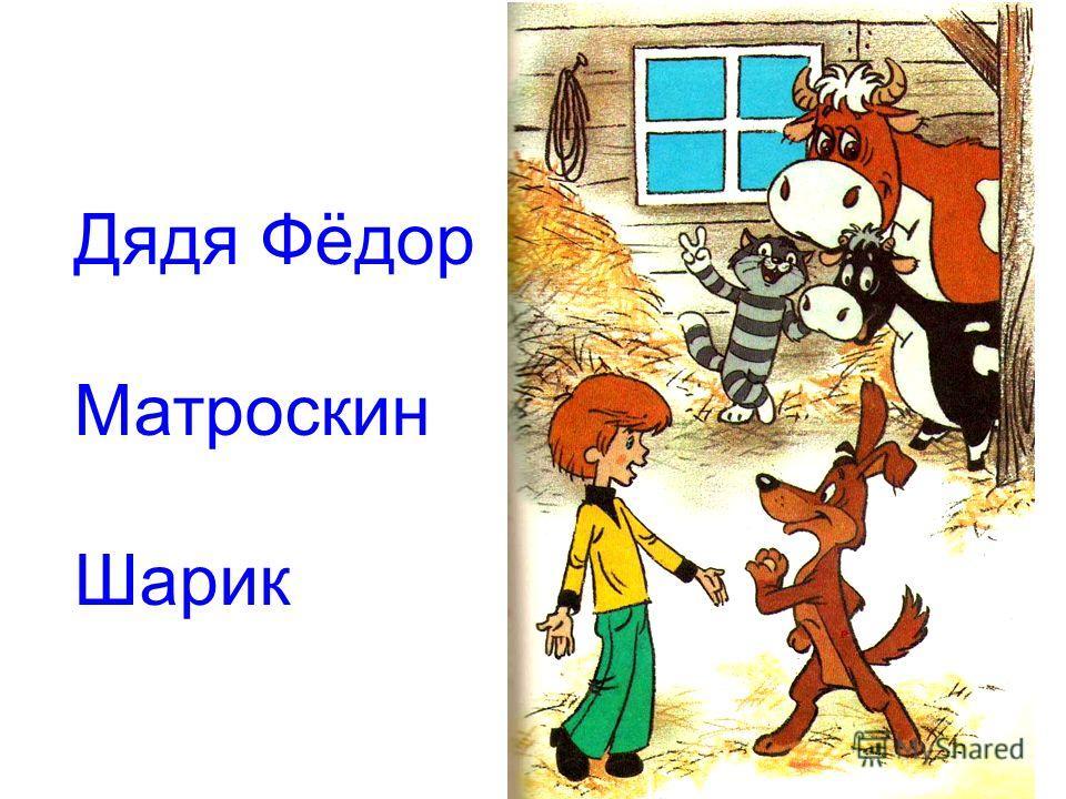Дядя Фёдор Матроскин Шарик