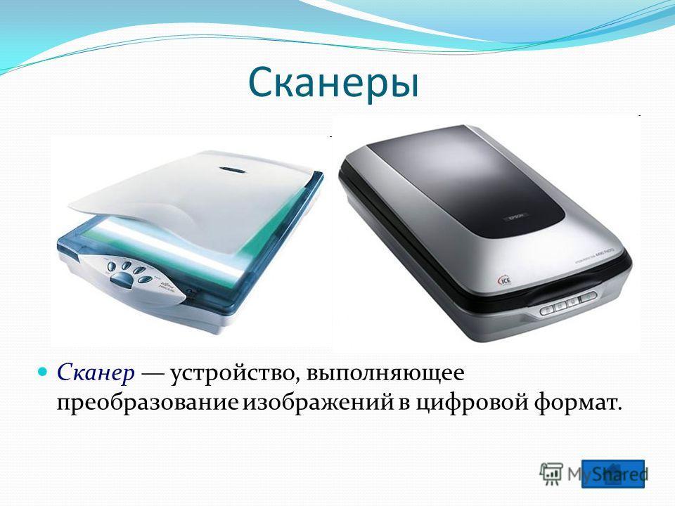 Сканеры Сканер устройство, выполняющее преобразование изображений в цифровой формат.