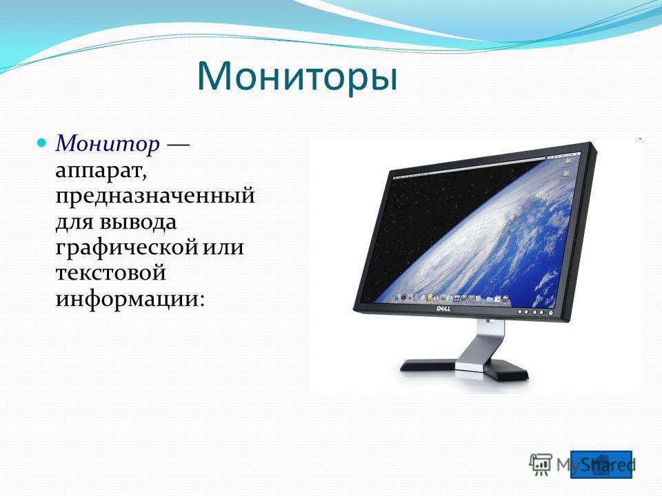 Мониторы Монитор аппарат, предназначенный для вывода графической или текстовой информации:
