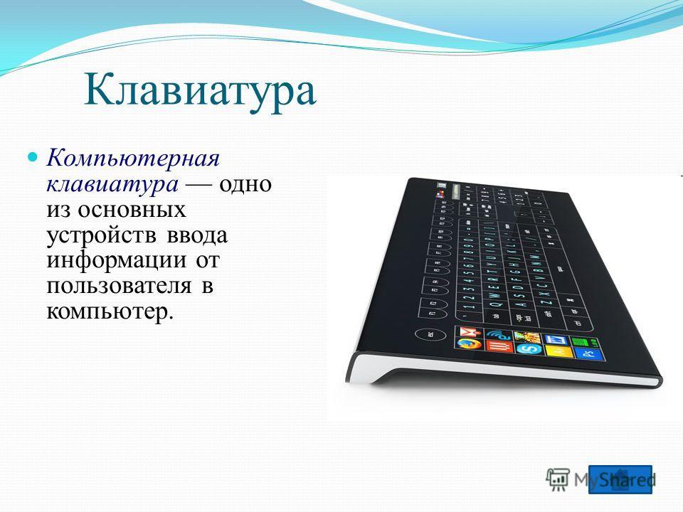 Клавиатура Компьютерная клавиатура одно из основных устройств ввода информации от пользователя в компьютер.