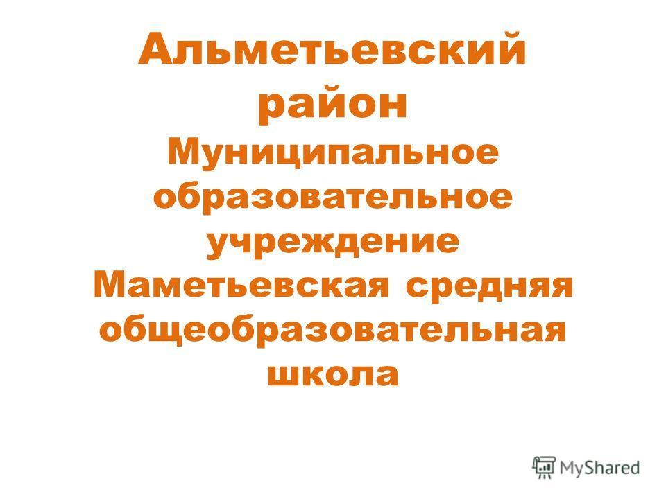 Альметьевский район Муниципальное образовательное учреждение Маметьевская средняя общеобразовательная школа