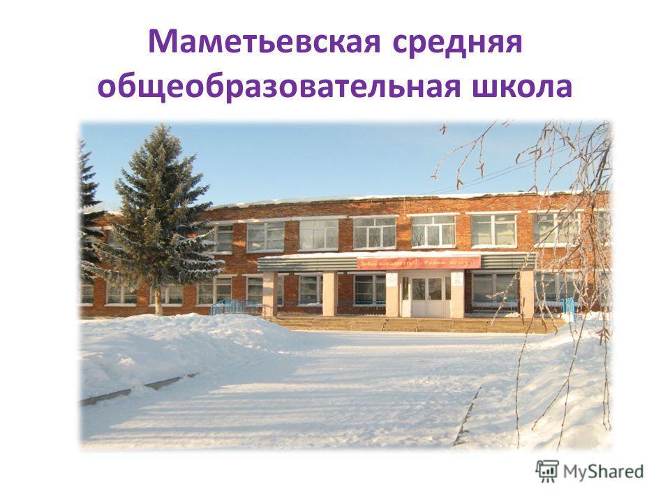 Маметьевская средняя общеобразовательная школа