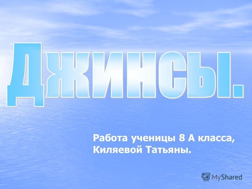 Работа ученицы 8 А класса, Киляевой Татьяны.