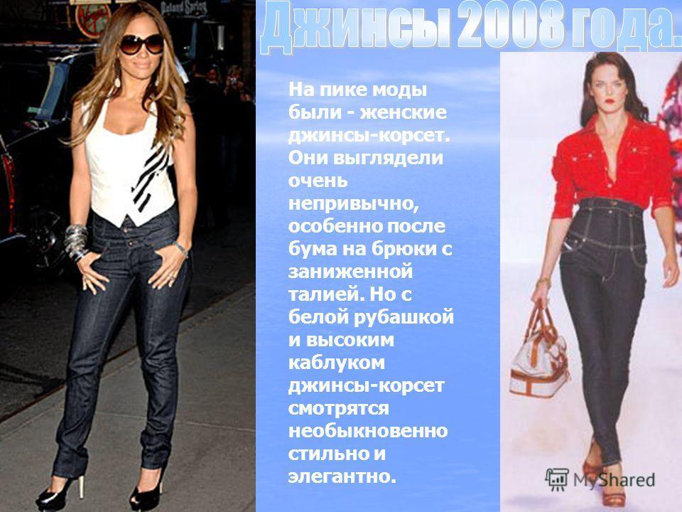 На пике моды были - женские джинсы-корсет. Они выглядели очень непривычно, особенно после бума на брюки с заниженной талией. Но с белой рубашкой и высоким каблуком джинсы-корсет смотрятся необыкновенно стильно и элегантно.