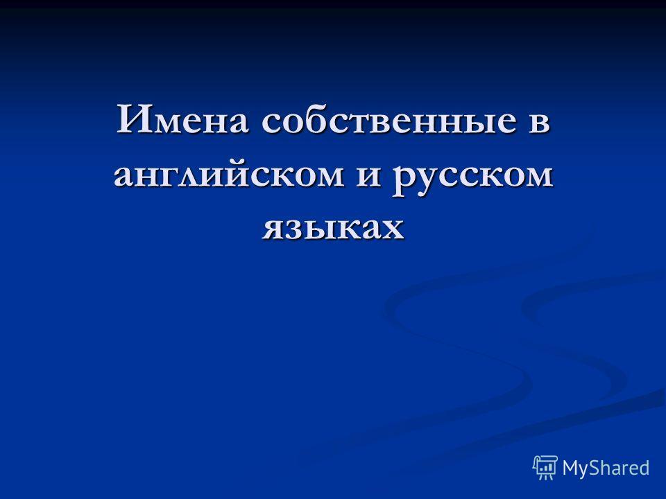 Имена собственные в английском и русском языках