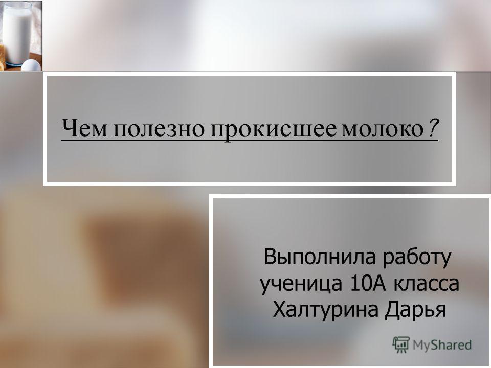 Подготовила: Геращенкова А. С. ученица 10 класса МОУ СОШ32