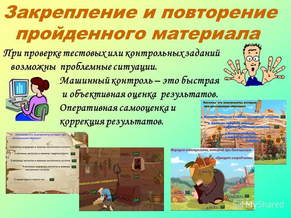 Объяснение нового материала Устное слово сочетается с подачей текстовой информации с экрана. Появляется возможность неоднократного повторения содержания.