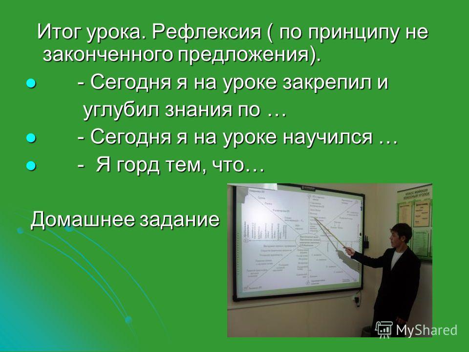 Итог урока. Рефлексия ( по принципу не законченного предложения). Итог урока. Рефлексия ( по принципу не законченного предложения). - Сегодня я на уроке закрепил и - Сегодня я на уроке закрепил и углубил знания по … углубил знания по … - Сегодня я на
