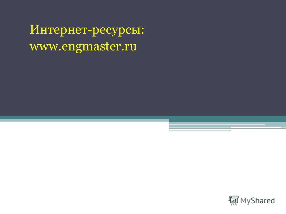 Интернет-ресурсы: www.engmaster.ru