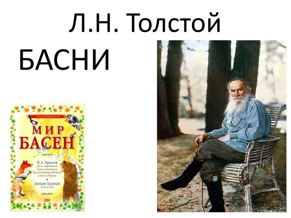 Л.Н. Толстой БАСНИ