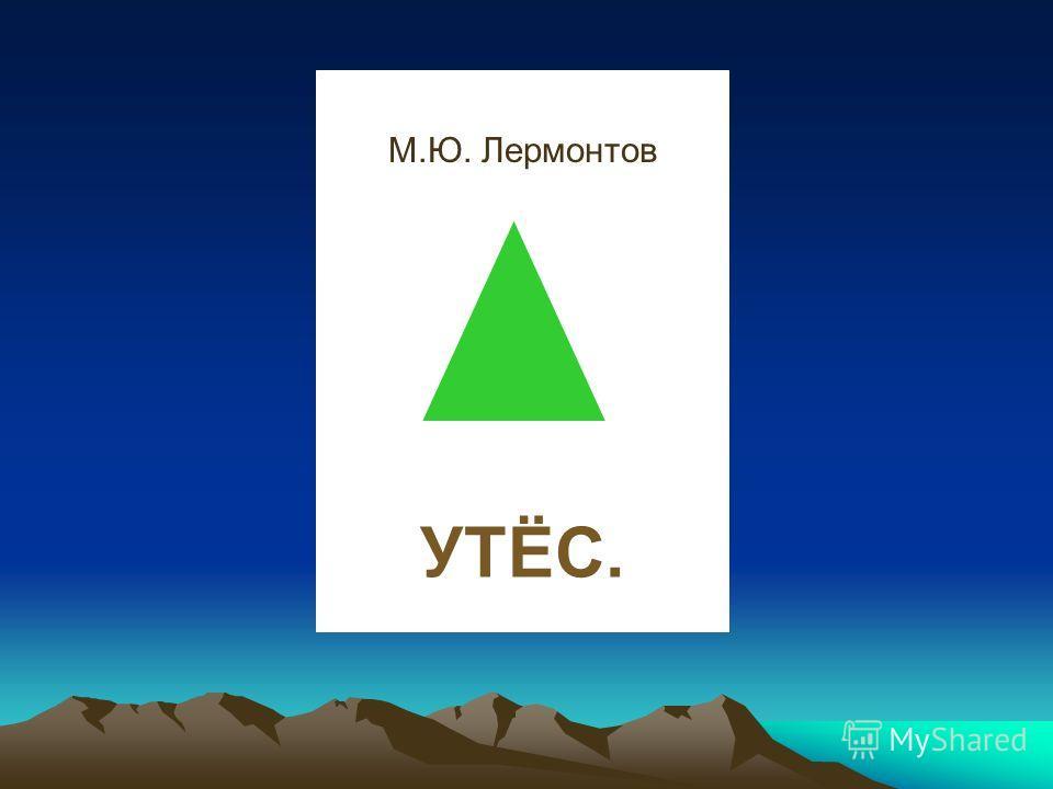 М.Ю. Лермонтов УТЁС.