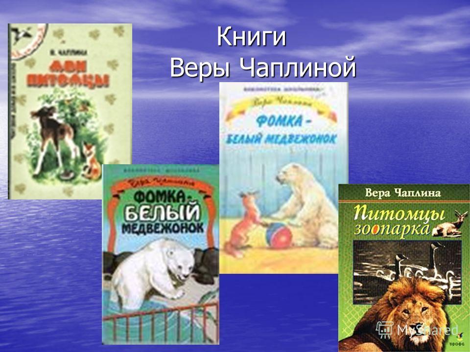 Книги Веры Чаплиной