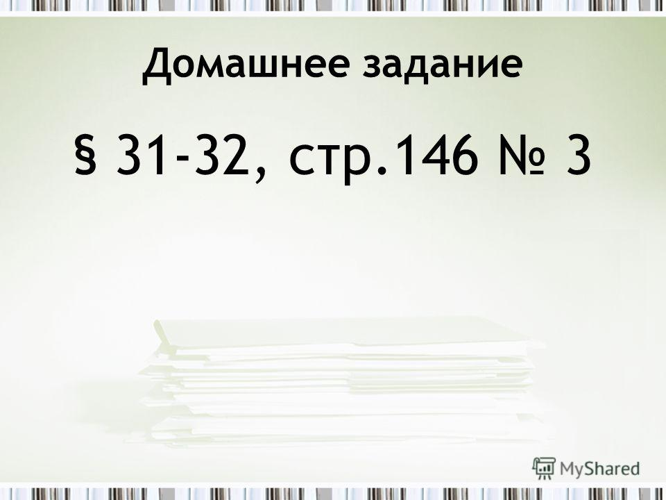 Домашнее задание § 31-32, стр.146 3