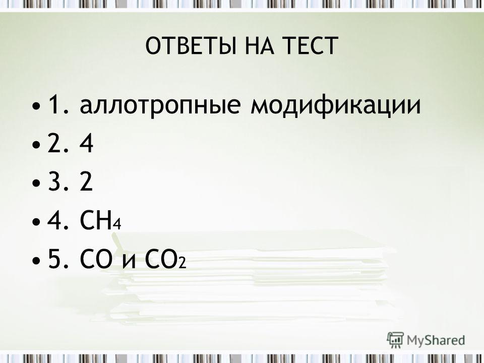 ОТВЕТЫ НА ТЕСТ 1. аллотропные модификации 2. 4 3. 2 4. СН 4 5. СО и СО 2