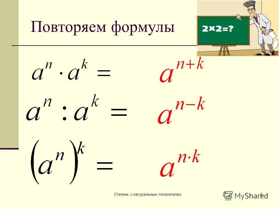 Степень с натуральным показателем6 Повторяем формулы